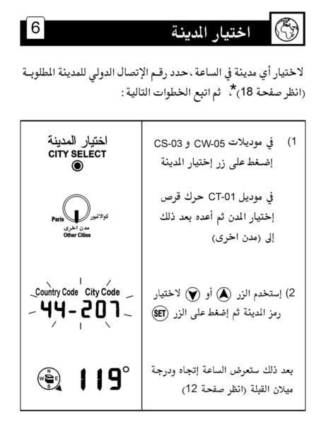 توعية المستهلك ضبط المدينة في ساعة الفجر اليد و الحائط